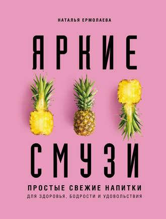 50210989-natalya-ermolaeva-yarkie-smuzi-prostye-svezhie-napitki-dlya-zdoro-50210989.jpg
