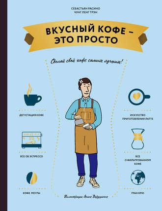 50211091-sebastyan-rasino-vkusnyy-kofe-eto-prosto-50211091.jpg