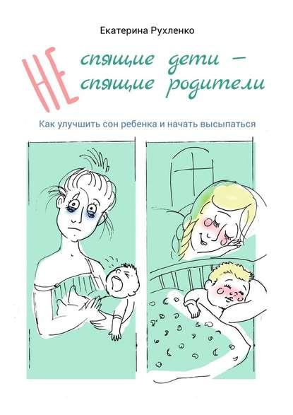50283063-ekaterina-ruhlenko-ne-spyaschie-deti-ne-spyaschie-roditeli-kak-uluchshit-s.jpg