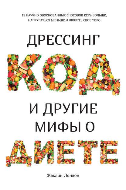50397276-zhaklin-london-dressing-kod-i-drugie-mify-o-diete-11-nauchno-obosnovannyh.jpg