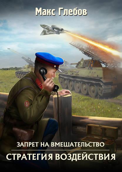 50536228-maks-alekseevich-glebov-strategiya-vozdeystviya.jpg