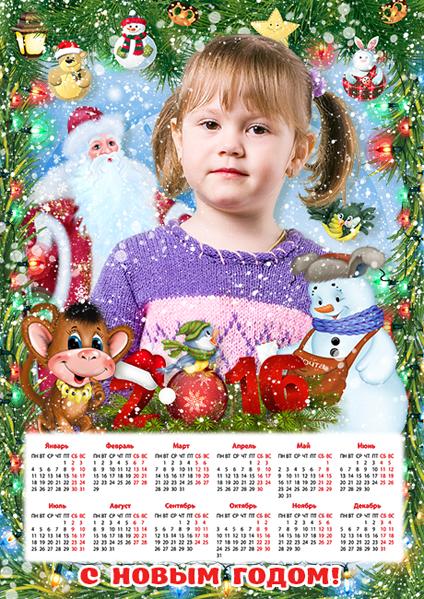 505_Календарь Зима.png