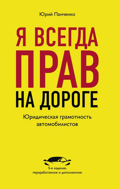 50803303-u-a-panchenko-ya-vsegda-prav-na-doroge-uridicheskaya-gramotnost-avtomobili.jpg