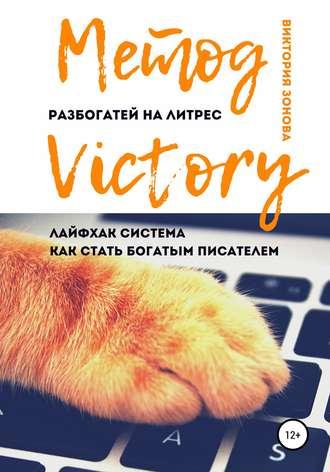 51190931-viktoriya-zonova-metod-victory-razbogatey-na-litres-layfhak-sistema-dlya-p.jpg