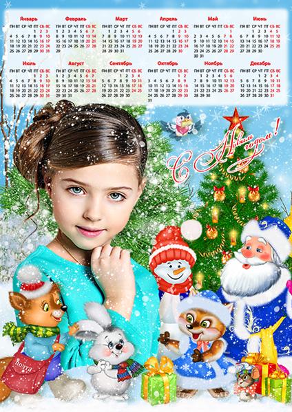 511_Календарь Зима.png