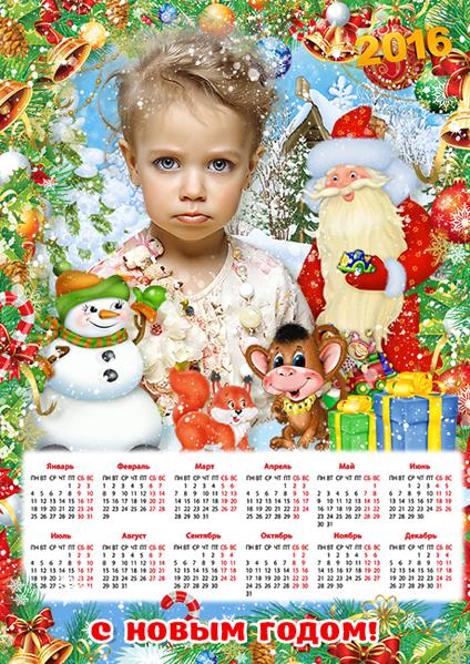 512_Календарь Зима.png