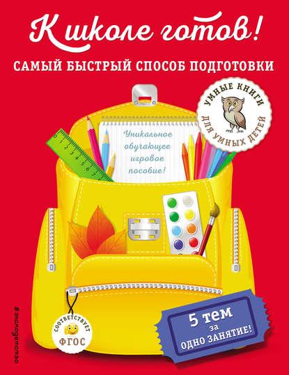 51419757-aleksey-dubovik-2221-k-shkole-gotov-samyy-bystryy-sposob-podgotov-51419757.jpg