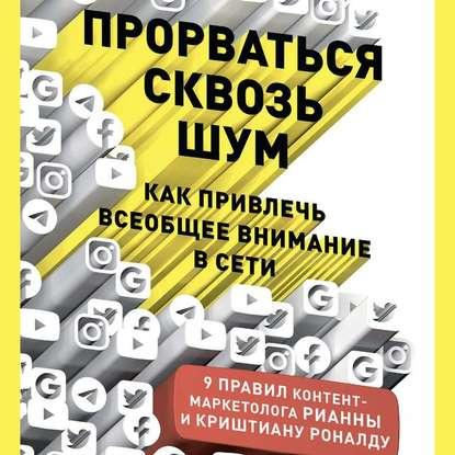 51423991-dzhosh-yang-prorvatsya-skvoz-shum-51423991.jpg