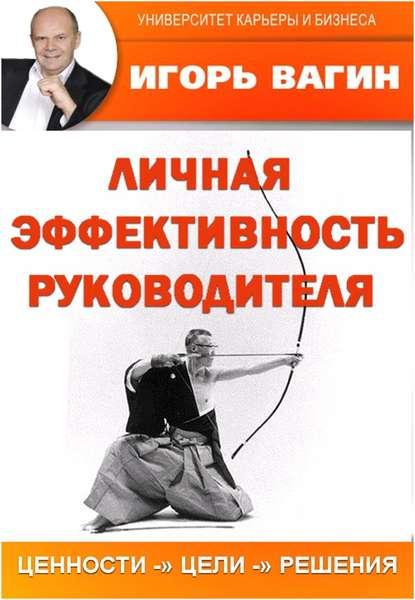 51735746-igor-vagin-lichnaya-effektivnost-rukovoditelya.jpg