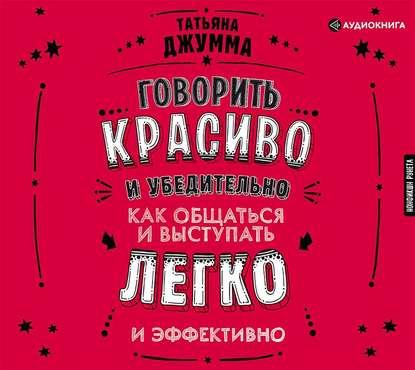 51810730-tatyana-vladimirovna-govorit-krasivo-i-ubeditelno-kak-obschatsya-51810730.jpg