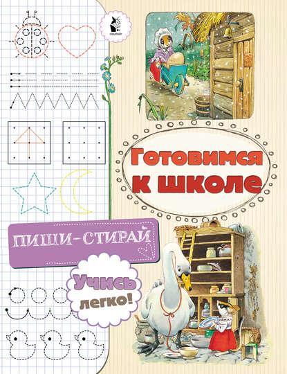 51860252-raznoe-gotovimsya-k-shkole-51860252.jpg
