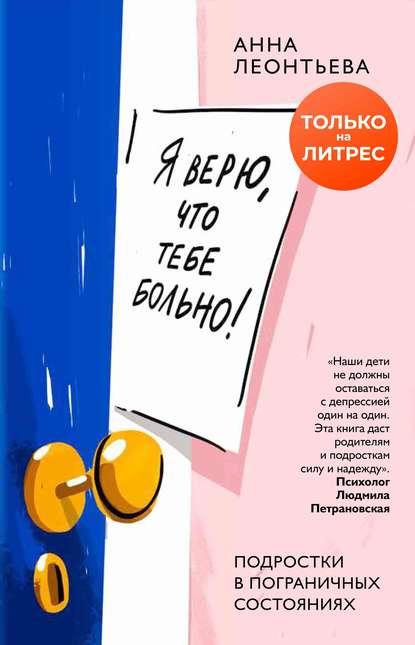 51869910-anna-leonteva-ya-veru-chto-tebe-bolno-podrostki-v-pogranichnyh-sostoyaniya.jpg
