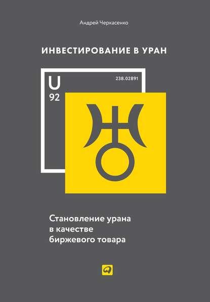 53649483-andrey-cherkasenko-investirovanie-v-uran.jpg