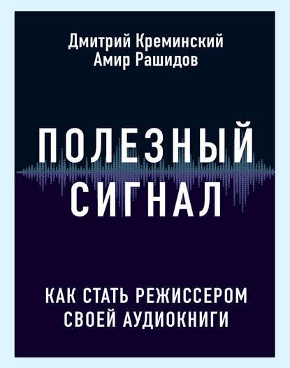 54075990-amir-rashidov-poleznyy-signal-kak-stat-rezhisserom-svoey-audioknigi.jpg