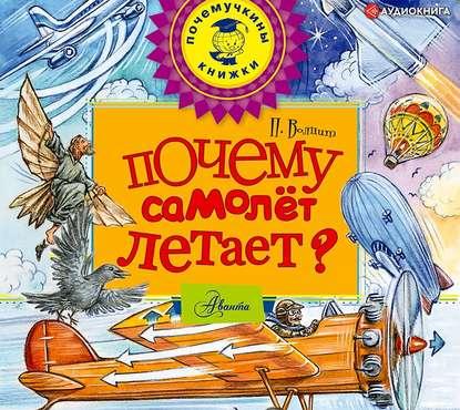 54090486-p-m-volcit-pochemu-samolet-letaet-54090486.jpg