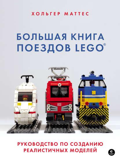 54096802-mattes-holger-bolshaya-kniga-poezdov-lego-rukovodstvo-po-sozdaniu-54096802.jpg