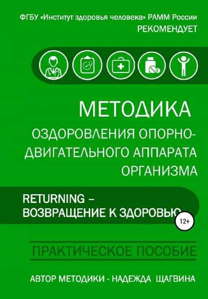 54104217-nadezhda-schagvina-metodika-ozdorovleniya-oporno-dvigatelnogo-apparata-org.jpg