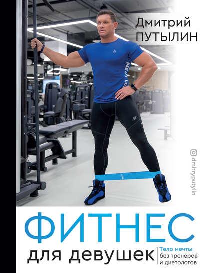 54330799-dmitriy-putylin-fitnes-dlya-devushek-telo-mechty-bez-trenerov-i-dietologov.jpg