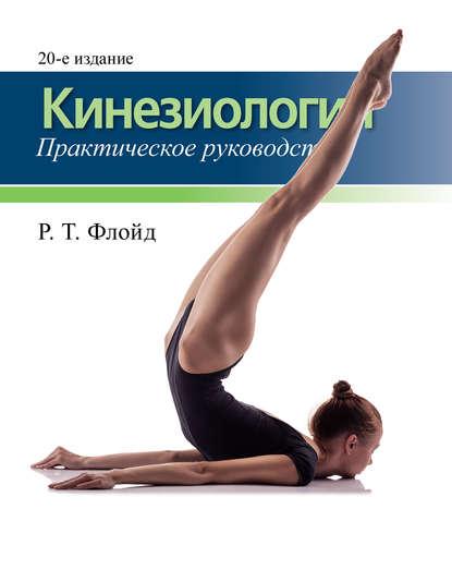 54810269-r-t-floyd-kineziologiya-prakticheskoe-rukovodstvo-54810269.jpg
