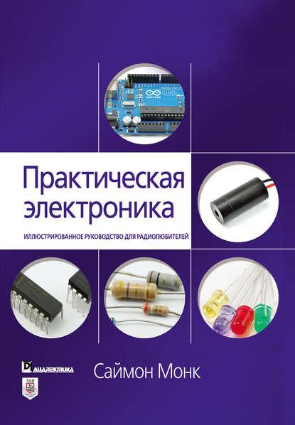 54813618-saymon-monk-prakticheskaya-elektronika-illustrirovannoe-rukovodst-54813618.jpg