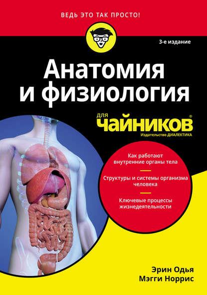 54814394-meggi-norris-anatomiya-i-fiziologiya-dlya-chaynikov-54814394.jpg