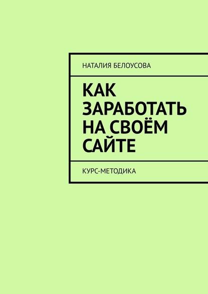 54885990-nataliya-belousova-kak-zarabotat-na-svoem-sayte-kurs-metodika.jpg