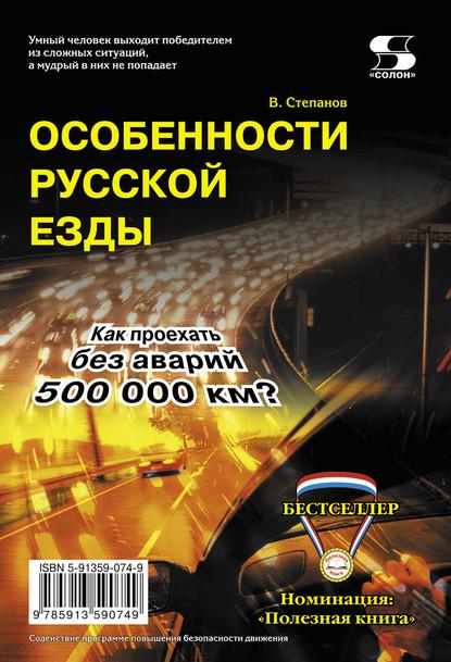 54928331-v-stepanov-23396877-osobennosti-russkoy-ezdy-kak-proehat-bez-avariy-500-00.jpg