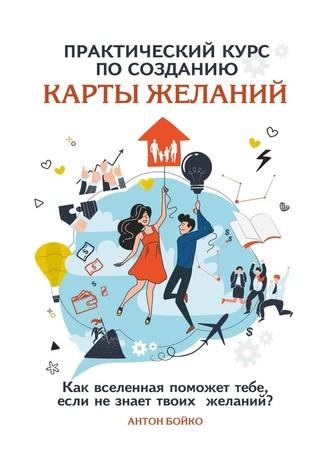 54978870-anton-boyko-prakticheskiy-kurs-po-sozdaniu-karty-zhelaniy-kak-vselennaya-p.jpg