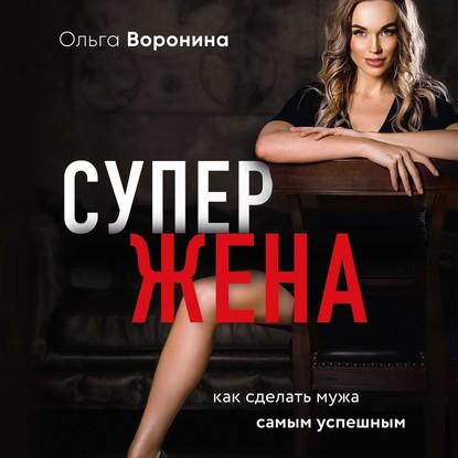 55043268-olga-voronina-2282298-superzhena-kak-sdelat-muzha-samym-uspeshnym-55043268.jpg