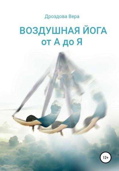 55307945-vera-vyacheslavovna-drozdova-vozdushnaya-yoga-ot-a-do-ya.jpg