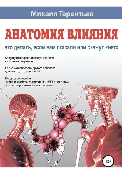 55328627-mihail-yakovlevich-t-anatomiya-vliyaniya-chto-delat-esli-vam-skazali-ili-s.jpg