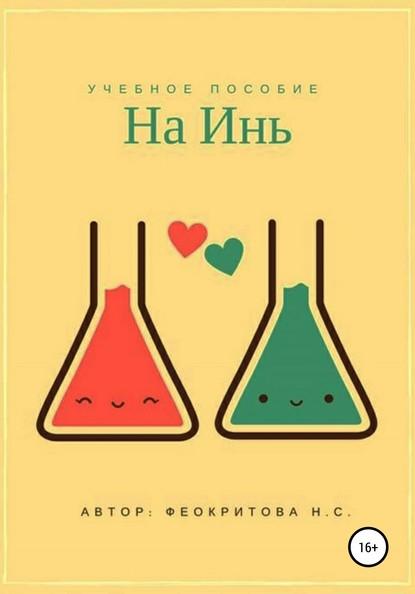 55338355-natalya-sergeevna-feokritova-na-in.jpg