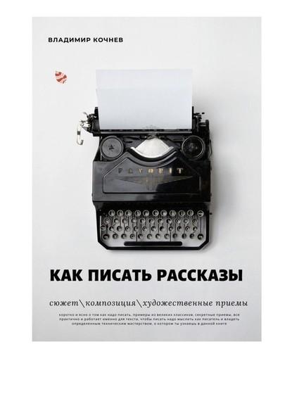 55339058-vladimir-kochnev-kak-pisat-rasskazy.jpg