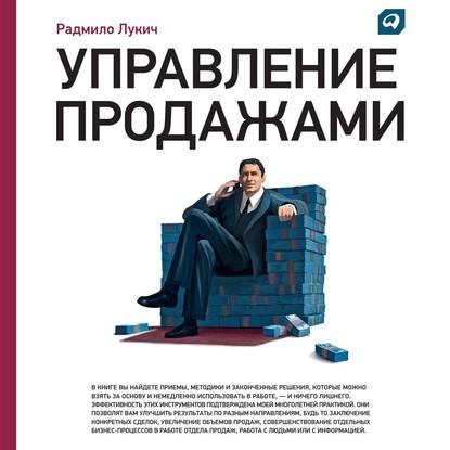 55339917-radmilo-lukich-upravlenie-prodazhami-55339917.jpg