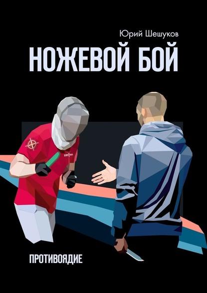 55345904-uriy-sheshukov-nozhevoy-boy-protivoyadie.jpg