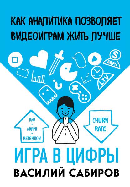 55523374-vasiliy-sabirov-igra-v-cifry-kak-analitika-pozvolyaet-videoigram-zhit-luch.jpg