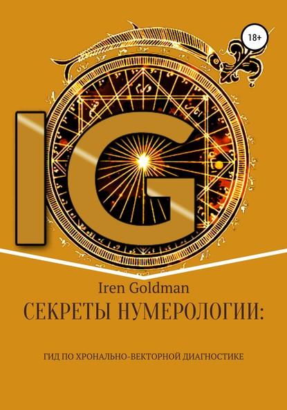55543125-iren-goldman-sekrety-numerologii-gid-po-hronalno-vektornoy-diagnostike.jpg