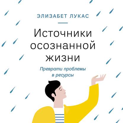 55543135-elizabet-lukas-istochniki-osoznannoy-zhizni-prevrati-problemy-v-r-55543135.jpg