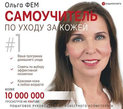 55543177-olga-fem-17622976-samouchitel-po-uhodu-za-kozhey-1-55543177.jpg