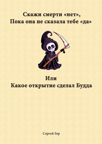 55559742-sergey-gor-23543364-skazhi-smerti-net-poka-ona-ne-skazala-tebe-da-ili-kako.jpg