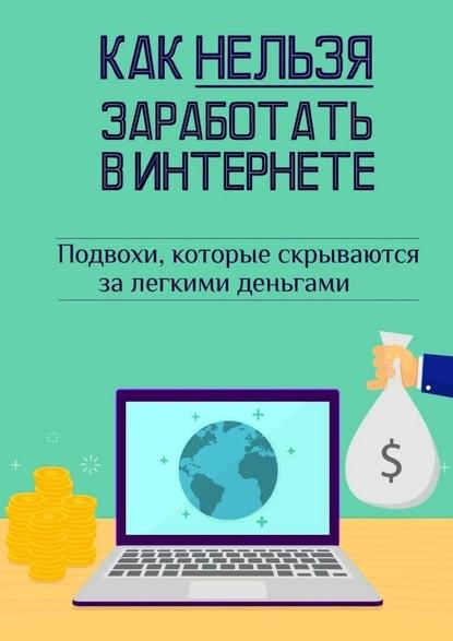 55560147-andrey-shvec-kak-nelzya-zarabotat-v-internete.jpg
