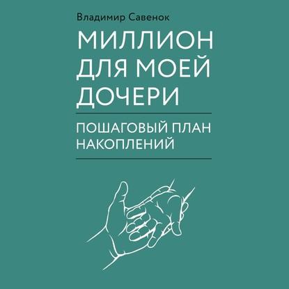 55577665-vladimir-savenok-million-dlya-moey-docheri-55577665.jpg