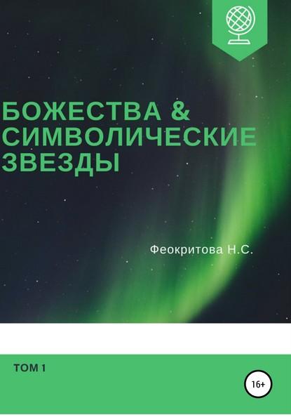 55595951-natalya-sergeevna-feokritova-bozhestva-i-simvolicheskie-zvezdy-tom-1.jpg