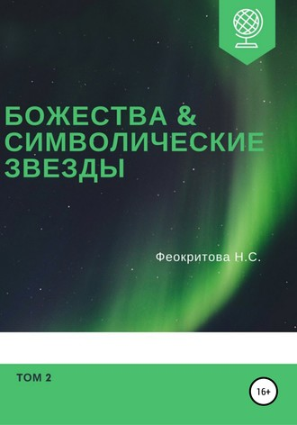 55595958-natalya-sergeevna-feokritova-bozhestva-i-simvolicheskie-zvezdy-tom-2.jpg
