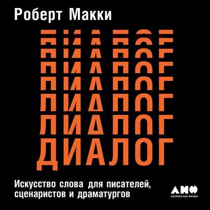 55596273-robert-makki-dialog-iskusstvo-slova-dlya-pisateley-scenaristov-i-55596273.jpg