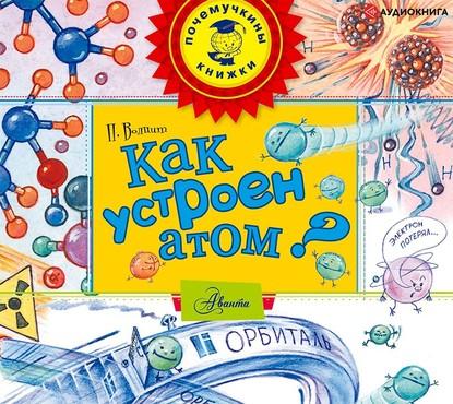 55604428-p-m-volcit-kak-ustroen-atom-55604428.jpg