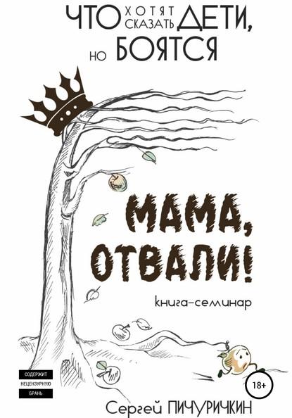 55614405-sergey-pichurichkin-mama-otvali-chto-hotyat-skazat-deti-no-boyatsya.jpg