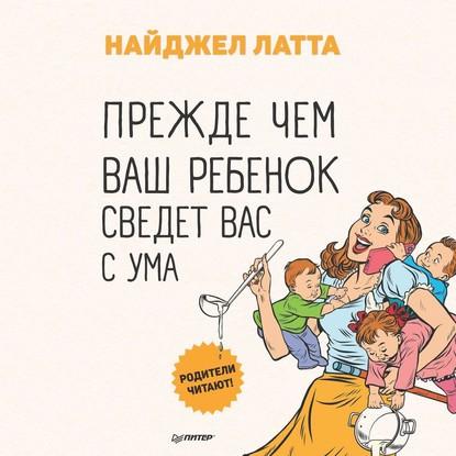 55615777-naydzhel-latta-prezhde-chem-vash-rebenok-svedet-vas-s-uma-55615777.jpg