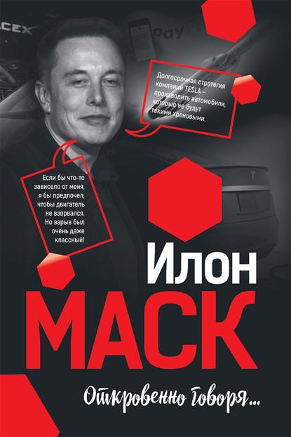 55656480-macey-gablankovski-ilon-mask-otkrovenno-govorya.jpg
