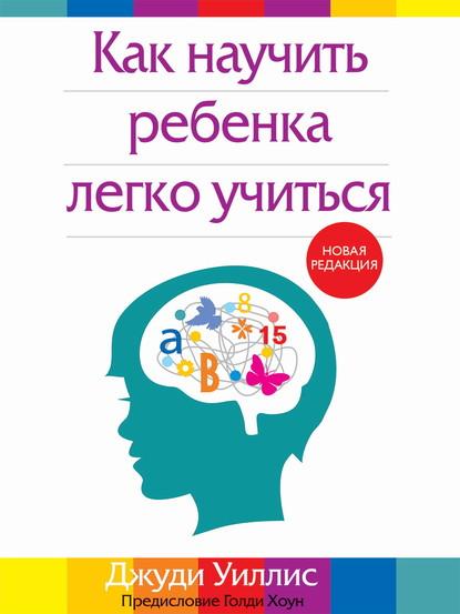 55700212-dzhudi-uillis-23579646-kak-nauchit-rebenka-legko-uchitsya.jpg